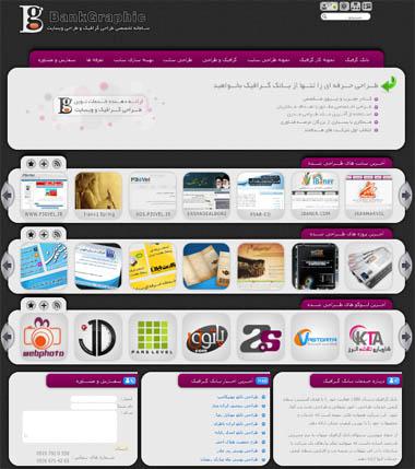 قالب سایت بانک گرافیک برای جوملا