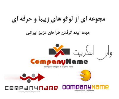 مجموعه ای از لوگو های خلاقانه و زیبا | مرجع دانلود اسکریپتطراحان عزیز ایرانی میتوانند از این لوگو های خلاقانه و زیبا جهت ایده گرفتن استفاده کنند