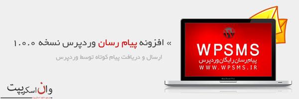 افزونه فارسی پیام رسان برای وردپرس نسخه ۱٫۰٫۰