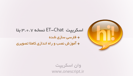 etchat-beta