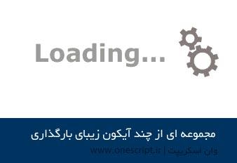 loading{onescript.ir}