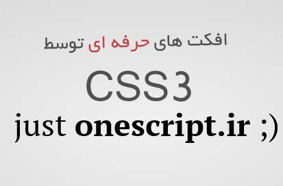 css3-effect