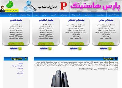 pars-hosting