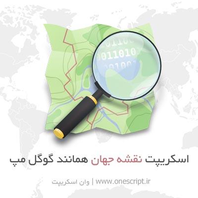 world-map-onescript