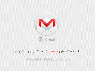 my-gmail