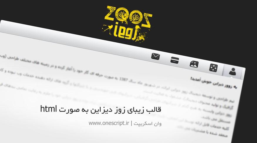 zoozthem