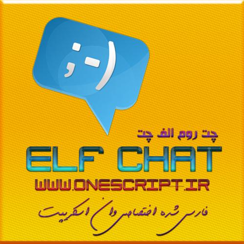 اسکریپت فارسی چت روم Elf Chat