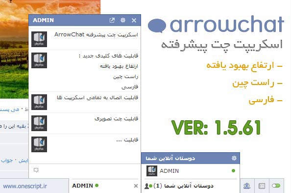 دانلود اسکریپت فارسی و راست چین ArrowChat نسخه ی 1.5.61