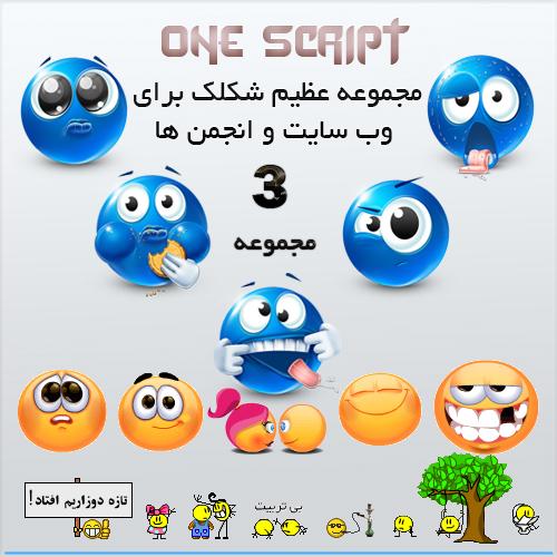 http://www.onescript.ir/wp-content/uploads/2013/12/3Pack-Smilies-OneScript.jpg