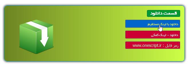 http://www.onescript.ir/wp-content/uploads/2013/12/Box2.jpg