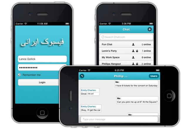 برنامه چت فیسبوک فارسی برای اندروید و همه cometchat ها