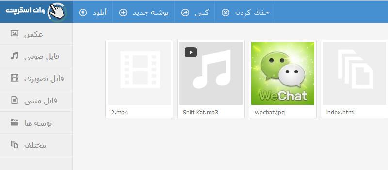 http://www.onescript.ir/wp-content/uploads/2014/01/upload-one.jpg