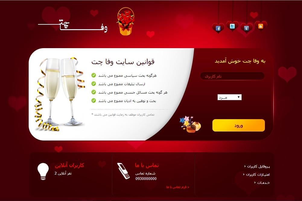اسکریپت چت روم فارسی ET Chat نسخه 12