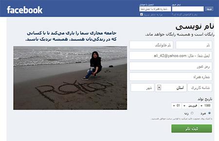 fb-irani