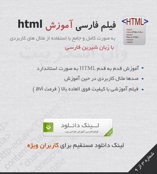 html-persian-video-tutorials-from-beginner-to-professional-part-three