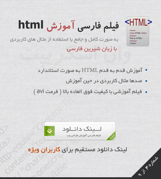 html-persian-video-tutorials-from-beginner-to-professional-part-four