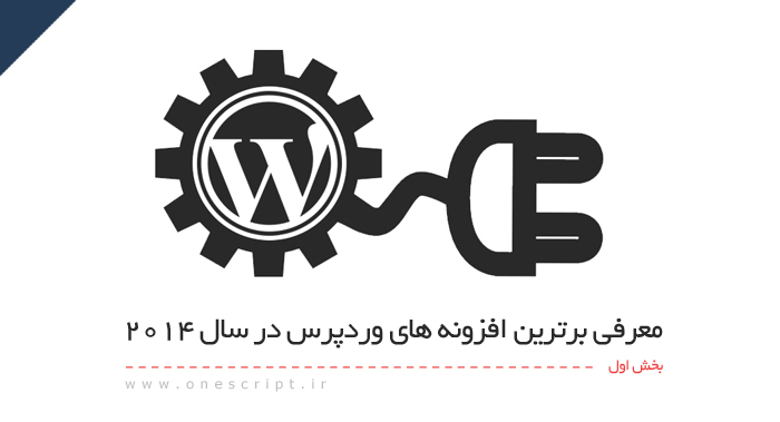 wordpress-best-plugins-in-2014