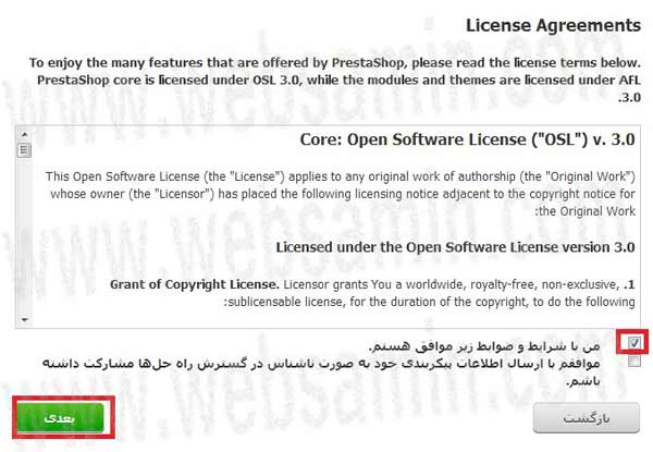 license-agreement_wm