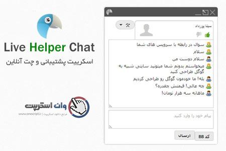 live-helper-chat
