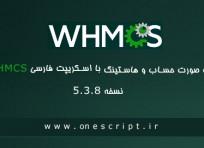مدیریت صورت حساب و هاستینگ با اسکریپت فارسی WHMCS نسخه 5.3.8