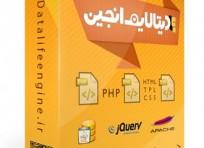 انتشار دیتالایف انجین فارسی، نسخه 10.3