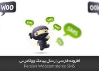 ارسال پیامک در ووکامرس با افزونه Persian Woocommerce SMS نسخه 2