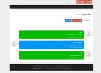 اسکریپت فارسی پشتیبانی (تیکت) گسترش دهندگان Poshtiban v 2.1