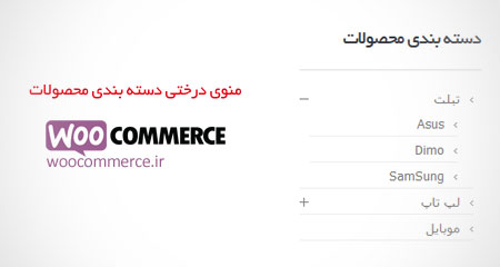 WooCommerce-Category-Accordion