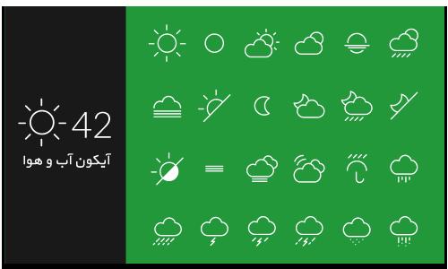 مجموعه آیکون های آب و هوا  Weather