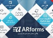 ایجاد فرم ساز حرفه ای در وردپرس با افزونه فارسی arforms