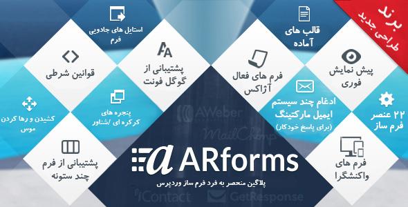 دانلود افزونه فرم ساز حرفه ای وردپرس فارسی arforms