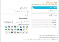 اسکریپت رایگان فروش کارتهای شارژ و محصولات مجازی Virtual Freer