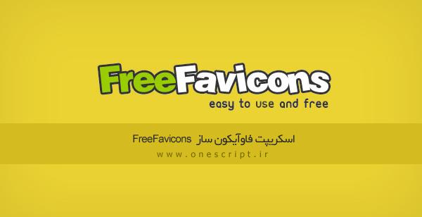 Freefavicons.net-Clone-Script-Favicon-Generator