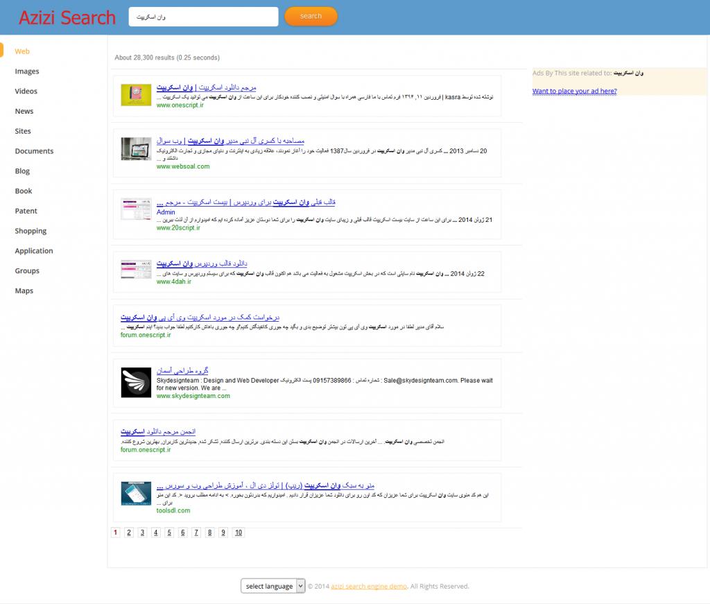 demo.azizisearch.com_2015-04-05_01-52-14