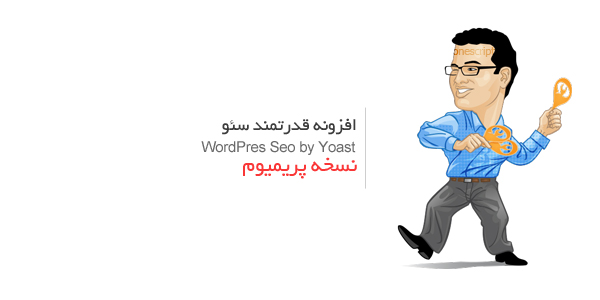 wordpress-seo-by-yoast-Premium-version