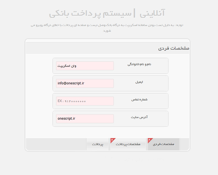 online-mellatbank-payment-script