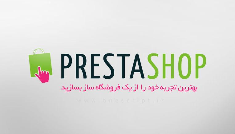 اسکریپت فارسی فروشگاه ساز حرفه ای پرستا شاپ نسخه 1.6.0.14