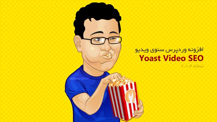 افزونه وردپرس سئوی ویدیو Yoast Video SEO نسخه 2.0.4