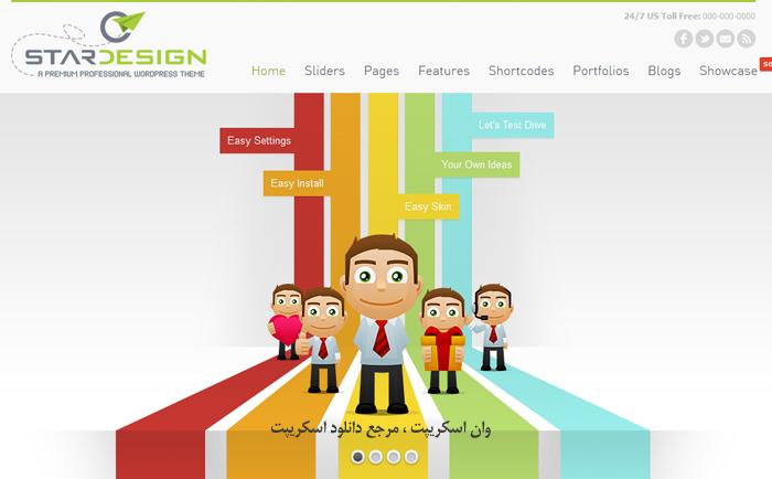 قالب وردپرس CStar مخصوص همه نوع سایت !