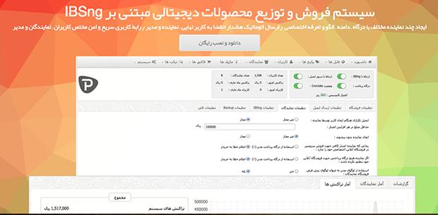 اسکریپت سیستم فروش و توزیع محصولات دیجیتالی مبتنی بر IBSng