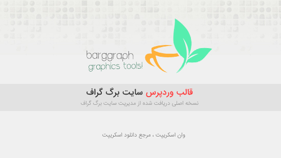 قالب وردپرس مجله ای سایت برگ گراف - نسخه اصلی