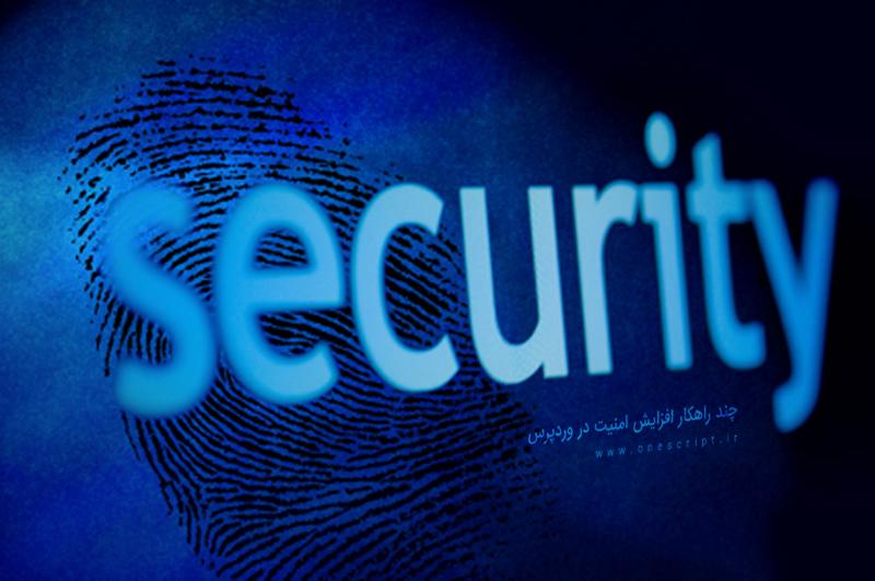 چند راهکار افزایش امنیت در وردپرس