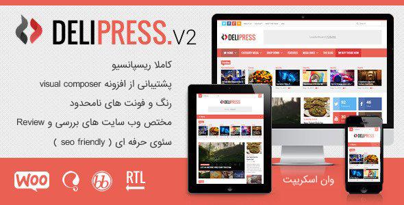 قالب وردپرس مجله ای Delipress v2.5.1