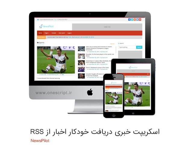 اسکریپت خبری دریافت خودکار اخبار از RSS