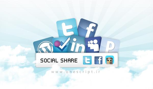 ارسال خودکار مطالب وردپرس به شبکه های اجتماعی