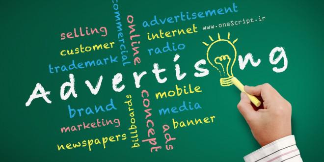 Advertising-660x330