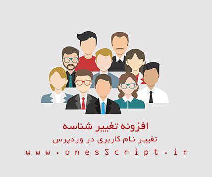 Username Changer [OneScript.ir]