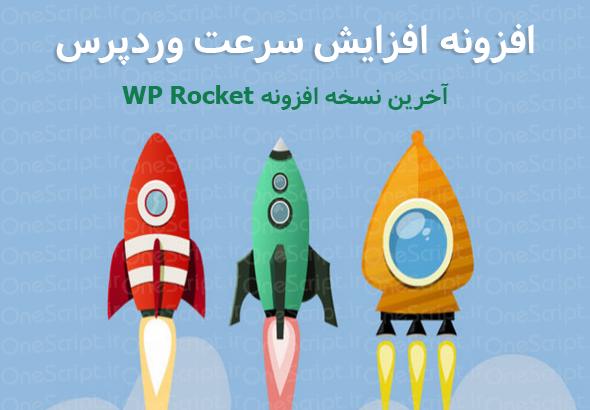 دانلود-افزونه-افزایش-سرعت-وردپرس-wp-rocket