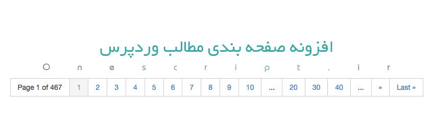 افزونه صفحه بندی وردپرس - صفحه بندی وردپرس - افزونه صفحه بندی - افزونه PageNavi - WP-PageNavi - صفحه بندی با PageNavi