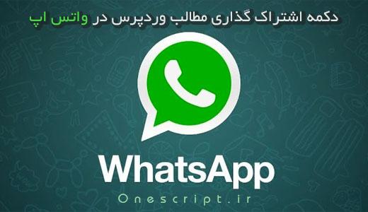 اشتراک گذاری مطالب وردپرس در WhatsApp X افزونه WhatsApp Share Button X - ارسال مطلب از وردپرس به واتس اپ - وردپرس و واتس اپ - اشتراک مطالب سایت وردپرسی در شبکه اجتماعی واتس اپ